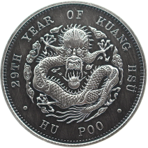 現貨 - 2020中國-戶部,光緒元寶-重鑄-仿古版-1盎司銀幣