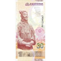 現貨 - 中國-兵馬俑-第一款紀念鈔冊