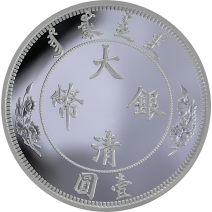 現貨 - 2020中國-宣統-大清龍幣-重鑄-1盎司銀幣