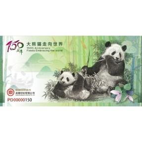 現貨 - 2019大熊貓-150週年紀念鈔冊(單張)