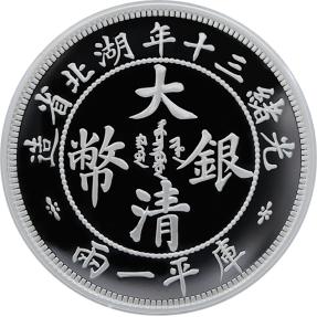 現貨 - 2020中國-光緒十三年-大清雙龍-重鑄-1盎司銀幣