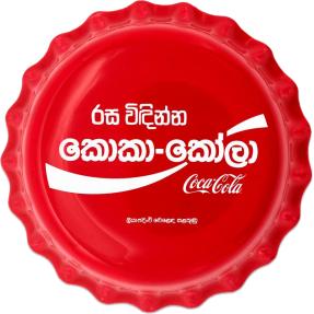 現貨 - 2020斐濟-可口可樂瓶蓋造型(斯里蘭卡版)-6克銀幣