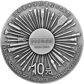 現貨 - 2018中國-中央美術學院建校100周年-30克銀幣