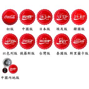 現貨 - 2018~2020斐濟-可口可樂瓶蓋造型-6克銀幣-世界版-全套-11枚