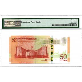 現貨 - 2018中國-人民幣發行70週年紀念-鑑定鈔