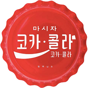 現貨 - 2020斐濟-可口可樂瓶蓋造型(韓國版)-6克銀幣