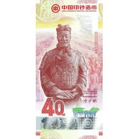 現貨 - 中國-兵馬俑-第二款紀念鈔冊