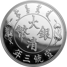 現貨 - 2019中國-宣統-大清長鬚龍幣-重鑄-1盎司銀幣