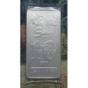 10盎司銀條(台灣品牌)
