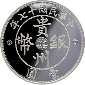 預購(即將到貨) - 2020中國-貴洲汽車-重鑄-1盎司銀幣