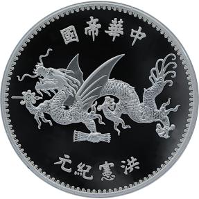現貨 - 2020中國-袁世凱-飛龍-1盎司銀幣(已拆原廠塑套)