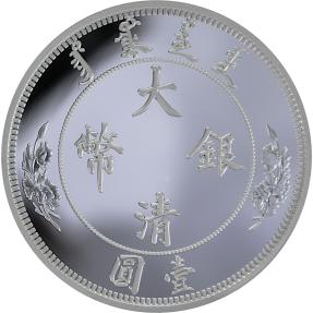 預購(即將到貨) - 2020中國-宣統-大清龍幣-重鑄-1盎司銀幣