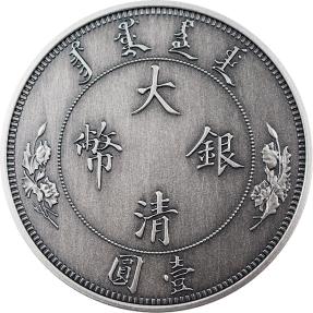 現貨 - 2020中國-宣統-大清龍幣-重鑄-仿古版-1盎司銀幣