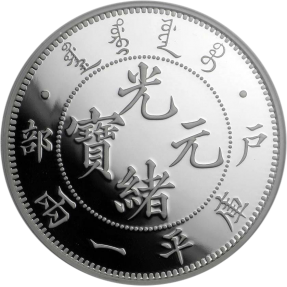 預購(確定有貨) - 2019中國-戶部,光緒元寶-重鑄-1盎司銀幣